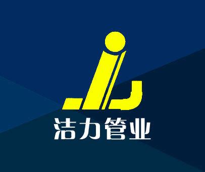洁力管业-JL