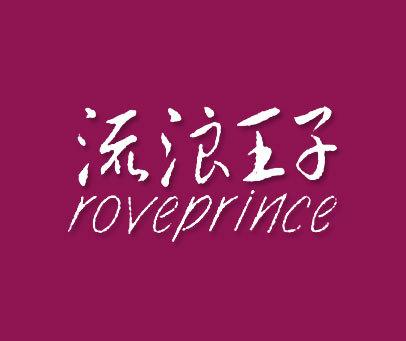 流浪王子-ROVEPRINCE