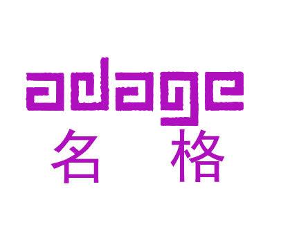 名格-ADAGE