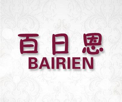 百日恩-BAIRIEN