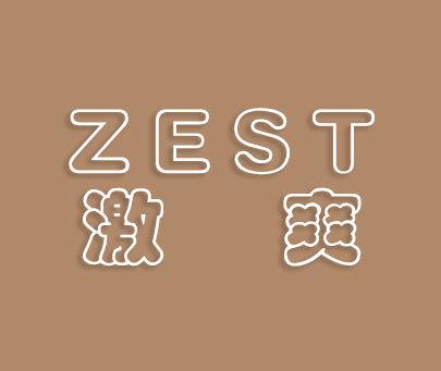 激爽-ZEST