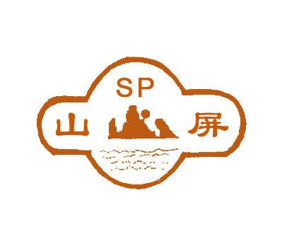 山屏-SP