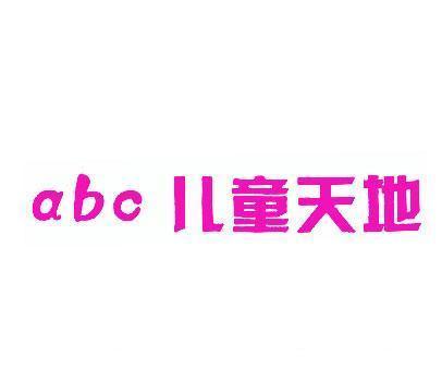 儿童天地-ABC