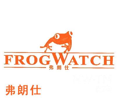 弗朗仕-FROGWATCH