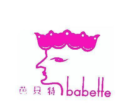 芭贝特-BABETTE