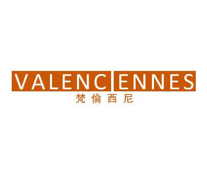 梵伦西尼-VALENCENNES