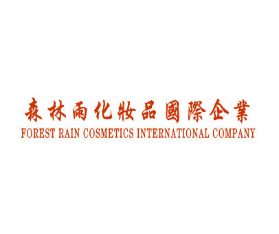 森林雨化妆品国际企业-FORESTRAINCOSMETICSINTERNATIONALCOMPANY