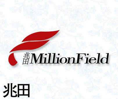 兆田-MILLIONFIELD