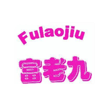 富老九-FULAOJIU