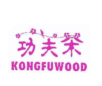 功夫茶-KONGFUWOOD