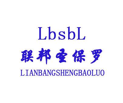 联邦圣保罗-LBSBL