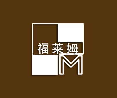 福莱姆-FM-M