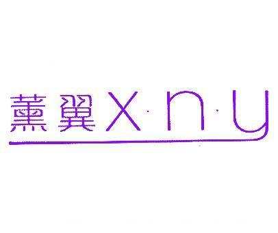 薰翼-XNY