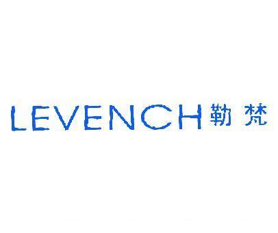 勒梵-LEVENCH