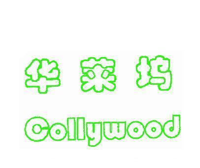 华莱坞-COLLYWOOD