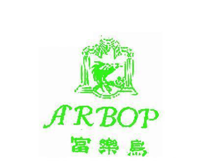 富乐鸟-ARBOP