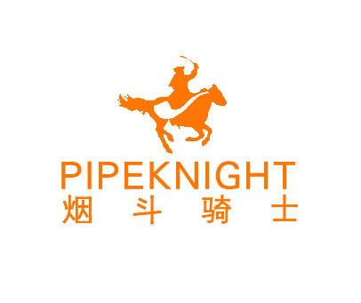 烟斗骑士-PIPEKNIGHT