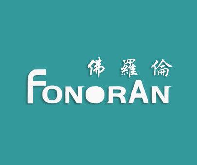 佛罗伦-FONRAN