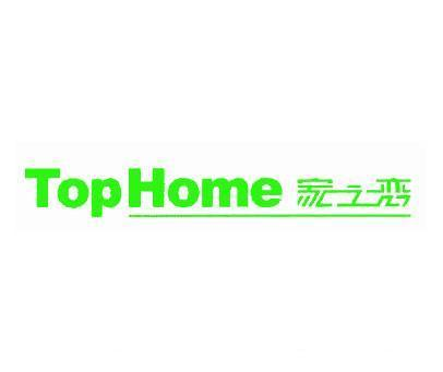 家之恋-TOPHOME