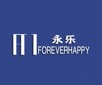 永乐-FOREVERHAPPY
