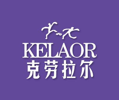 克劳拉尔-KELAOR-AND