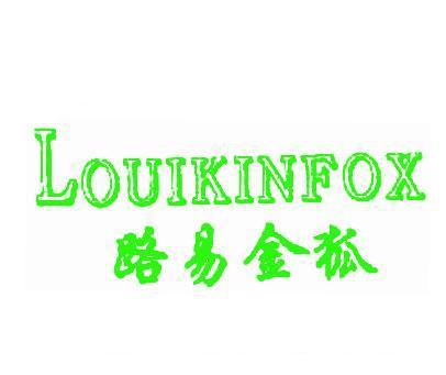 路易金狐-LOUIKINFOX