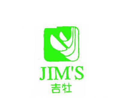 吉牡-JIM S