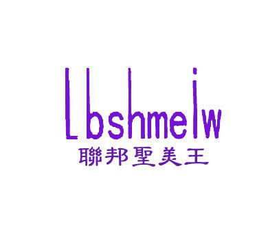 联邦圣美王-LBSHMEIW