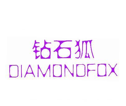 钻石狐-DIAMONDFOX