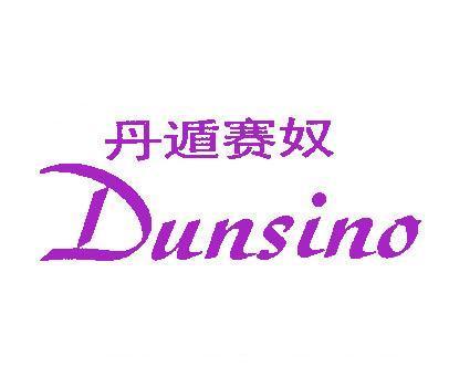 丹遁赛奴-DUNSINO