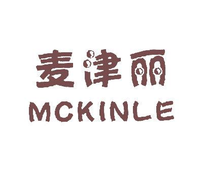 麦津丽-MCKINLE