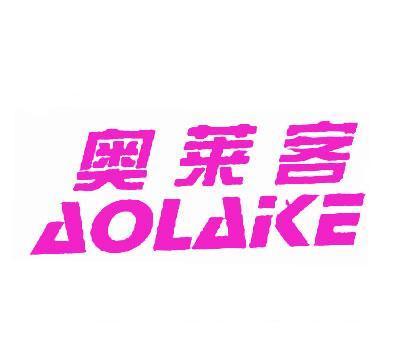 奥莱客-AOLAKE