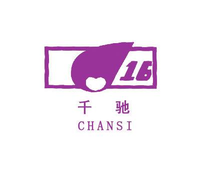 千驰-CHANSI