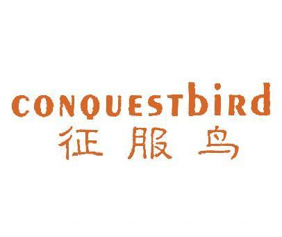 征服鸟-CONQUESTBIRD