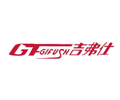 吉弗仕-GF-GFGIFUSH