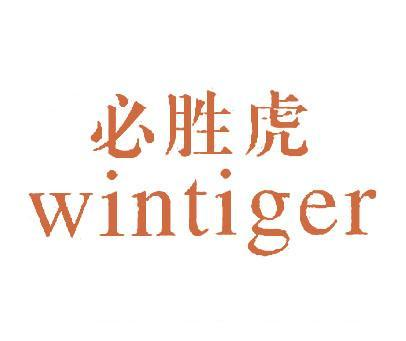 必胜虎-WINTIGER