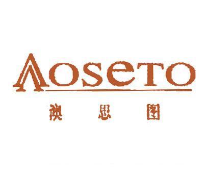 澳思图-AOSETO