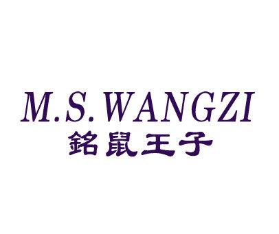 铭鼠王子-M.S.WANGZI