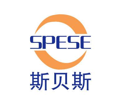 斯贝斯-SPESE
