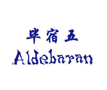 毕宿五-ALDEBARAN