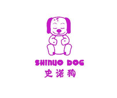 史诺狗-SHINUODOG