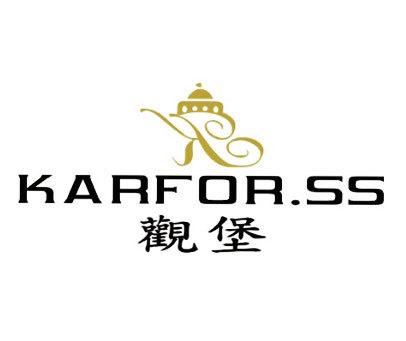 观堡-KARFOR SS