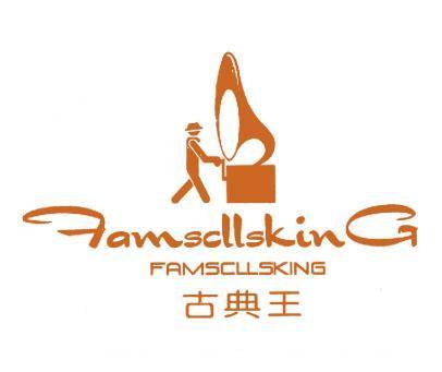 古典王-FAMSCLLSKING