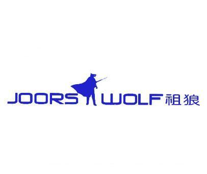 祖狼-JOORSWOLF