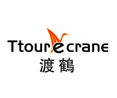 渡鹤-TTOURECRANE