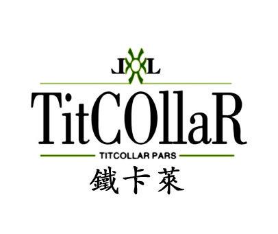 铁卡莱-TITCOLLARPARS
