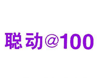 聪动-100