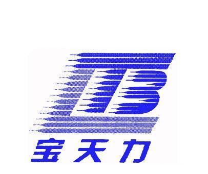 宝天力-B