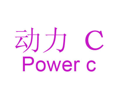 动力-POWERC