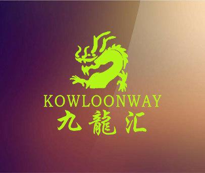 九龙汇-KOWLOONWAY